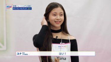 【虹プロ】ユナの髪型が似合う人の条件とは?【ロングレイヤー編】