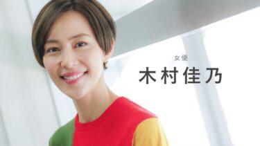 木村佳乃の髪型が似合う人の3つの条件とは?【ショートボブ編】