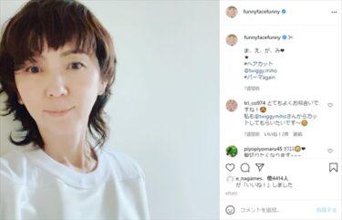 渡辺満里奈の髪型が似合う人の3つの条件とは?【ショートヘア&パーマ】